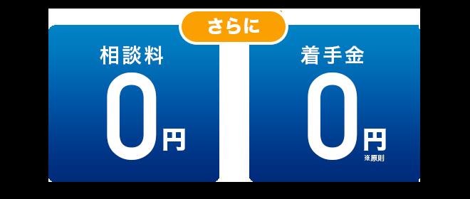 さらに相談料0円 着手金0円