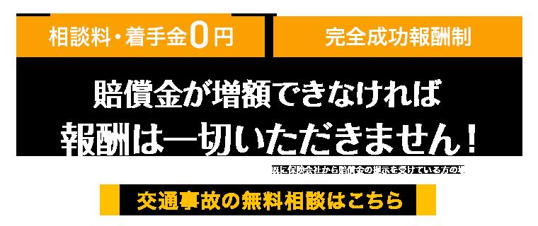 相談料・着手金0円/完全成功報酬制/賠償金が増額できなければ報酬は一切いただきません!